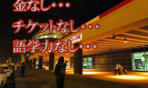セネガルの空港で帰れなくなった日本人